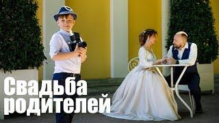 Свадьба родителей - начало ✪ Никитин Блог