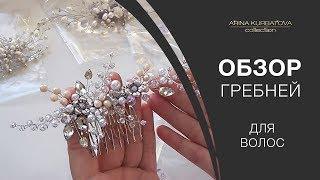 Обзор свадебных украшений ручной работы гребней для волос