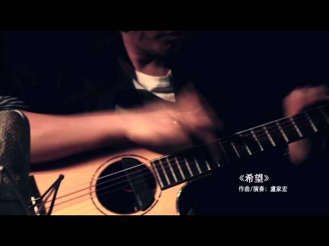 盧家宏Lu Jia Hong【希望 Hope】HD官方完整版
