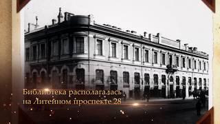 80 лет Центральной библиотеке им.М.Ю.Лермонтова (г. Санкт-Петербург, 2017 г.)
