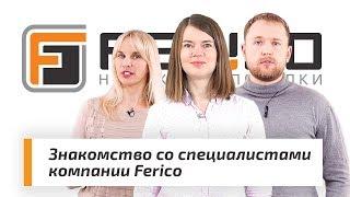 Знакомство со специалистами Ferico Натяжные потолки