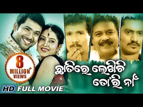CHHATIRE LEKHICHHI TORI NAAN Odia Super Hit Full Film | Sabyasachi, Barsha, Chandan | Sidharth TV