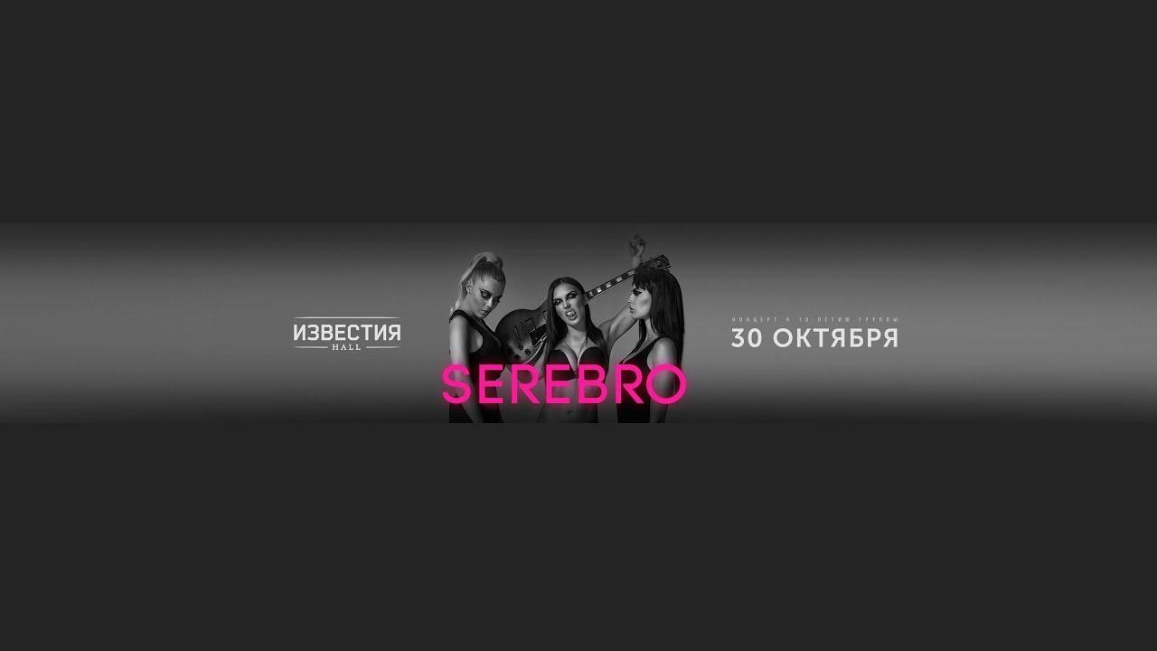 SEREBRO — Анонс концерта в ИЗВЕСТИЯ HALL