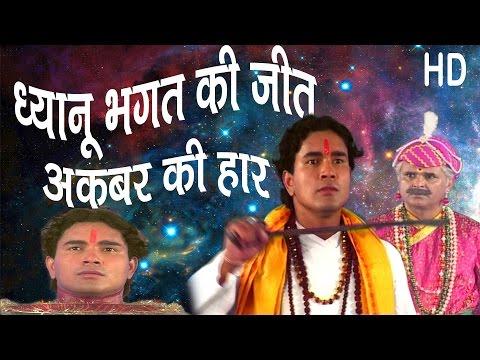 ध्यानू की जीत अकबर की हार - Short Film    Maa Jwala Devi Dham    Based On True Story # Ambey Bhakti