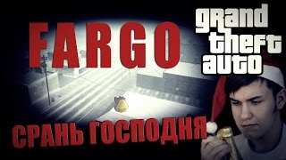 ФАРГО ДЛЯ ДАУНОВ / СРАНЬ ГОСПОДНЯ #2