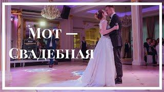 Мот — Свадебная || Сюрприз мужу в день свадьбы