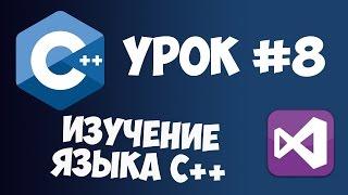 Уроки C++ с нуля / Урок #8 - Массивы