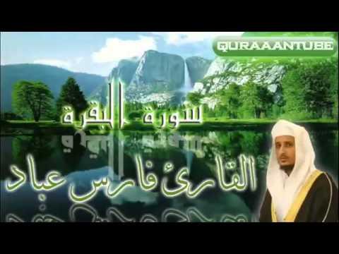سورة البقرة فارس عباد كاملة  Sura Al Baqara  Fares Abbad
