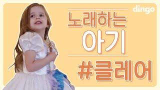 노래하는 아기 유튜브 스타 클레어 / 아기인데 소울 넘침ㄷㄷ 아빠랑 듀엣송 녹는다❤️
