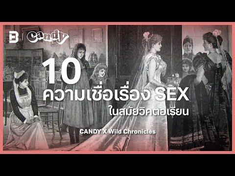 10 ความเชื่อเรื่อง SEX ในสมัยวิคตอเรียน | CANDY  X Wild Chronicles