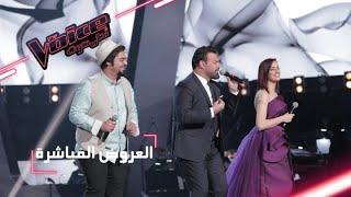 #MBCTheVoice - مرحلة العروض المباشرة - عاصي الحلاني وفريقه يؤديان أغنية 'حبيب القلب'