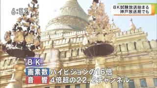 4K・8Kスーパーハイビジョン放送 ハイビジョン 検索動画 15