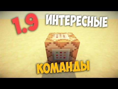ТОП 5 ИНТЕРЕСНЫХ КОМАНД В MINECRAFT 1.9