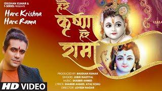 Hare Krishna Hare Rama |Jubin Nautiyal |Shabbir Ahmed,Ayaz Kohli |Lovesh Nagar| Janmashtami Special