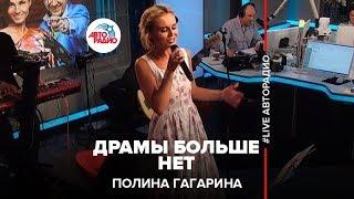 Полина Гагарина – Драмы Больше Нет (LIVE @ Авторадио)