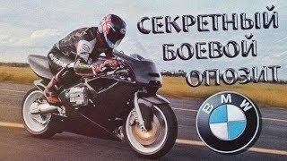 СЕКРЕТНЫЙ оппозитный боевой СУПЕРБАЙК BMW!