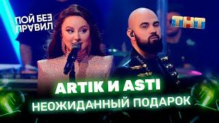 """""""Пой без правил"""": Artik и Asti - Неожиданный подарок"""