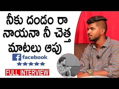 FACEBOOK STAR FULL INTERVIEW || SREE MEDIA || ANCHOR SREEDHA