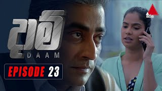 Daam (දාම්) | Episode 23 | 20th January 2021 | Sirasa TV