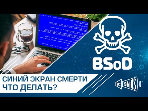 Синий экран смерти: причины и исправление. BSoD. Причины синего экрана смерти. Ошибки экрана смерти.