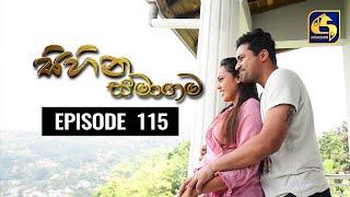 SIHINA SAMAGAMA Episode 115 ||''සිහින සමාගම'' || 09th November 2020 Thumbnail