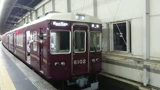 阪急電車 宝塚線 6000系 6102F 発車 豊中駅