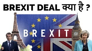 BREXIT Deal क्या है ? All you need to know about BREXIT Deal Current Affairs 2018