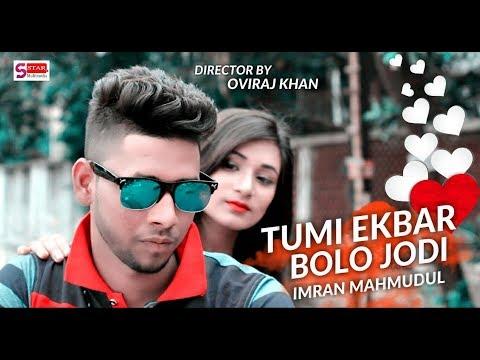 Tumi Ekbar Bolo Jodi ।।Imran New Song 2018 ।। Music Video Full HD 1080