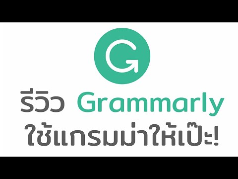 รีวิว Grammarly หมดปัญหาแกรมม่าภาษาอังกฤษ
