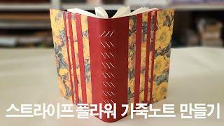 스트라이프 플라워 노트만들기 |  책만들기 | 북아트 …