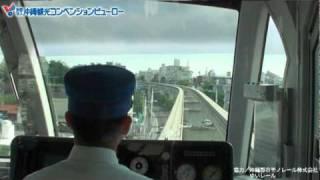 ゆいレール下り 古島駅~首里駅 thumbnail