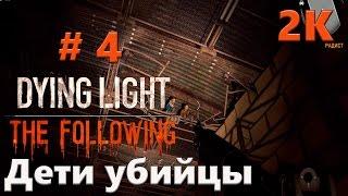 Прохождение Dying Light: The Following (2K 60FPS) — Часть 4: Дети убийцы