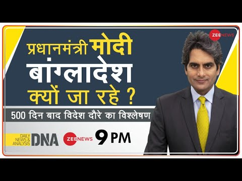 DNA Live | Sudhir Chaudhary Show | PM Modi Bangladesh Visit News | China | DNA Full Episode | News