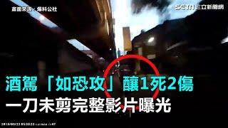 酒駕「如恐攻」釀1死2傷  一刀未剪完整影片曝光|三立新聞網SETN.com
