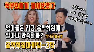 음악학원마케팅3탄 - 전단지 마케팅 활용방법 (feat…