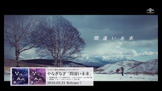 【やなぎなぎ】「間遠い未来」MV(1コーラスver.) 封神演義 検索動画 23