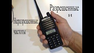 Купил 8Вт носимую рацию..На каких частотах в России лучше не выходить в эфир