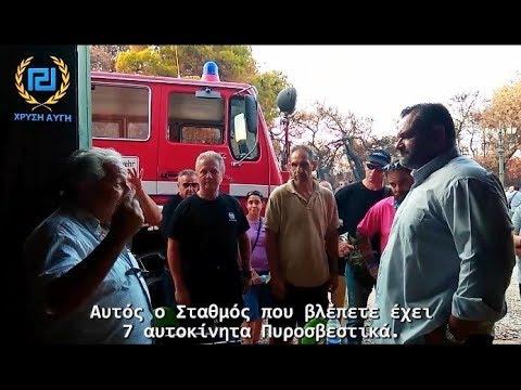 Η Χρυσή Αυγή με τους Εθελοντές Πυροσβέστες στο Μάτι Αττικής