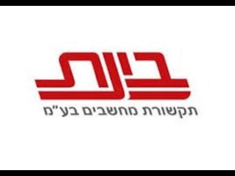 BYNET WEEKEND 2019 - Club Hotel Eilat 29.5-1.6