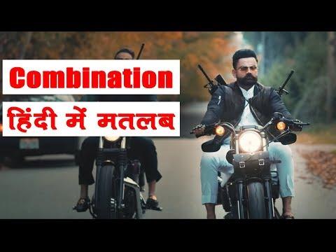 combination-amrit-maan-lyrics-in-hindi
