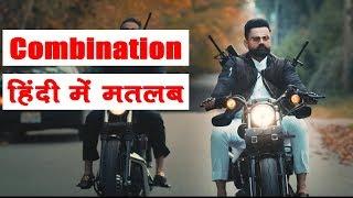 Combination Amrit maan lyrics in hindi