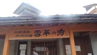 山崎まゆみ【新潟県 大湯温泉① 共同温泉 雪華の湯】