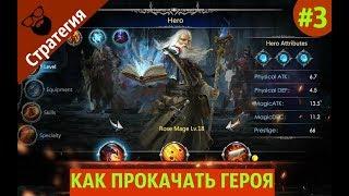 War and Magic - КАК ПРОКАЧАТЬ ГЕРОЯ ПРАВИЛЬНО! | by Boroda Game