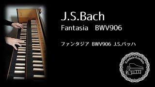 ファンタジア  BWV906   J.S.バッハ  Fantasia  BWV906   J.S.Bach