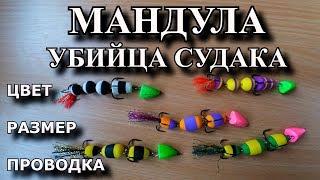 Мандула - УБИЙЦА СУДАКА! Цвет, размер, проводка! Уловистая приманка.
