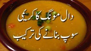 Moong Ki Dal Ka Soup Recipe In Urdu 🍲 مونگ دال سوپ How To Make Moong Dal Soup | Winter Recipes