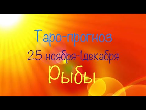 Рыбы. Таро-прогноз с 25 ноября-1 декабря 2019 года ♓️ Tarot horoscope