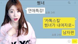 연애특강 '카톡스킬' 썸녀가 내여자로~ 남자편ㅣ버블디아(Bubbledia) 리디아 안(너목보 엘사녀)