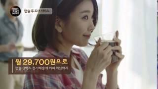 장준유, 앨리스  돌체구스토 2015 03