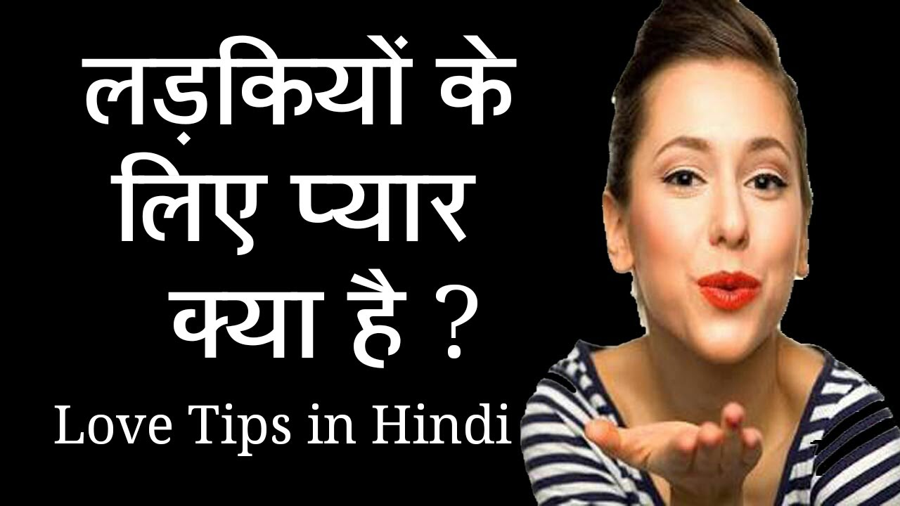 Dating Tips For Girl In Hindi